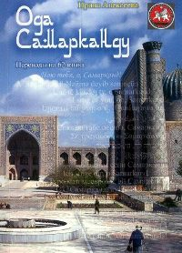Samarkand book cover